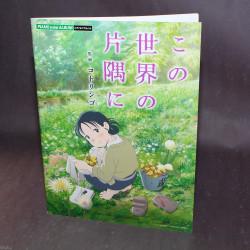 Kono Sekai no Katasumi ni - Piano Music Score