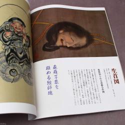 Hokusai - The World of Nikuhitsu-ga