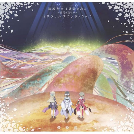 Yuki Yuna is a Hero: Washio Sumi Chapter - Original Soundtrack