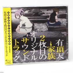 The Eccentric Family / Uchoten Kazoku 2 - Original Soundtrack