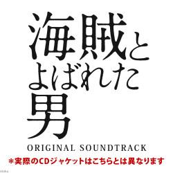 Naoki Sato - A Man Called Pirate - Original Soundtrack