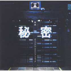 Naoki Sato - The Top Secret - Original Soundtrack
