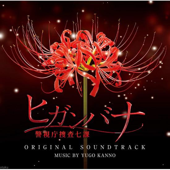 Higanbana - Keishicho Sosa Nanaka - Original Soundtrack