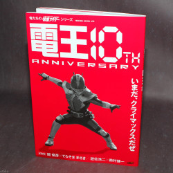 Kamen Rider Series Den-O 10th Anniversary