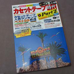 Japanese Cassette Tape Book - Part 2