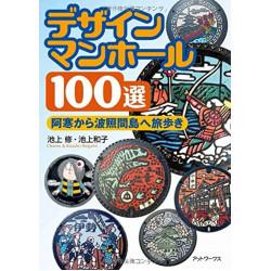 Japanese Manhole Covers: 100 Fine Designs