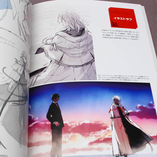 Ako Arisaka - Kado: The Right Answer Character Design Works