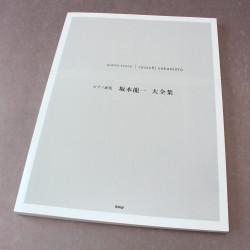 Ryuichi Sakamoto - Piano Score   63 titles
