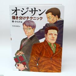 How to Draw Older Men - Japan Manga Art Book