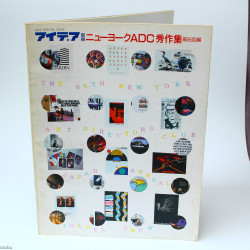 Idea International Graphic Art And Typography - 1986 Special Issue