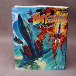 BATSUGUN: TRUTH STORY BATSUGUN - Manga plus Music CD