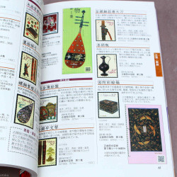Japanese Stamp Catalog Vol. 3: Art and Culture
