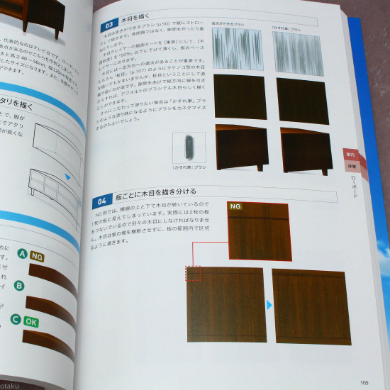 How to Draw Backgrounds - Anime Art Guide Book