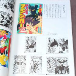 Go Nagai - Mazinger Z - 1972-74 - Manga and Art Book 1
