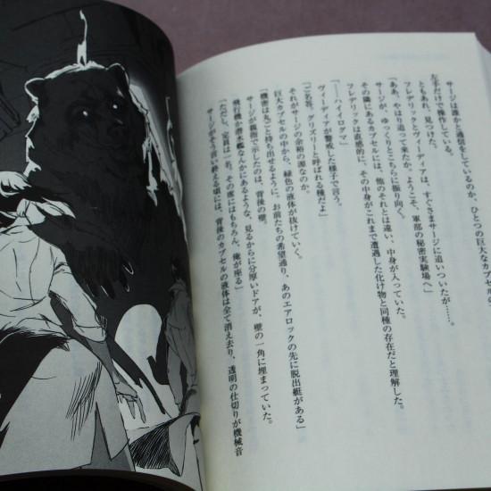 Guilty Gear Begin - Novel