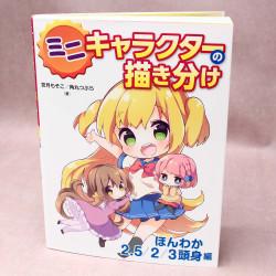 How to Draw Mini Characters - Japan Anime Manga Art Book