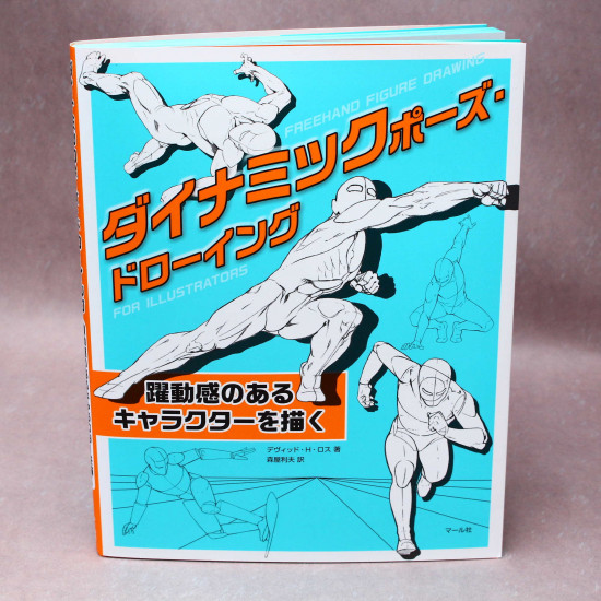 Dynamic Pose Drawing: Freehand Figure Drawing for Illustrators