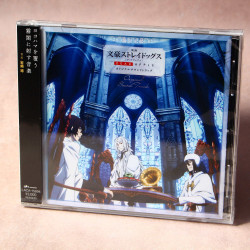 Bungo Stray Dogs: Dead Apple - Original Soundtrack
