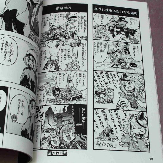 Tengwa Hundred Swords - The Official Doujinshi