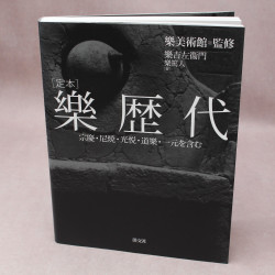 History of Japanese Raku Ware