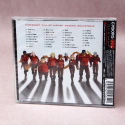 CYBORG 009 CALL OF JUSTICE - Original Soundtrack
