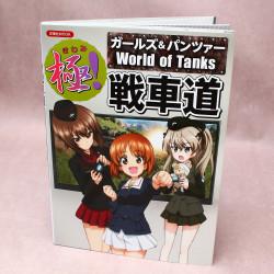 Kiwami! Senshadou - Girls und Panzer x World of Tanks