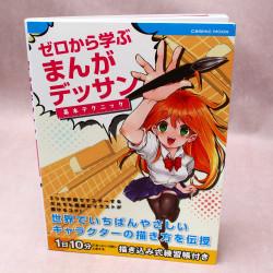 How to Draw - Manga Dessin from Zero