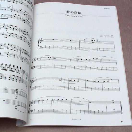 Dragon Quest XI - Official Piano Score Book - Intermediate