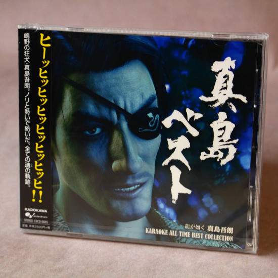 Yakuza / Ryu Ga Gotoku Karaoke All Time Best Collection