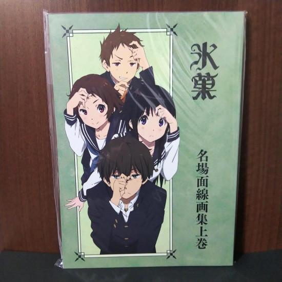 Hyouka  Illustration book 1
