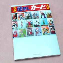 Encyclopedia of Nostalgic Japanese Trading Cards