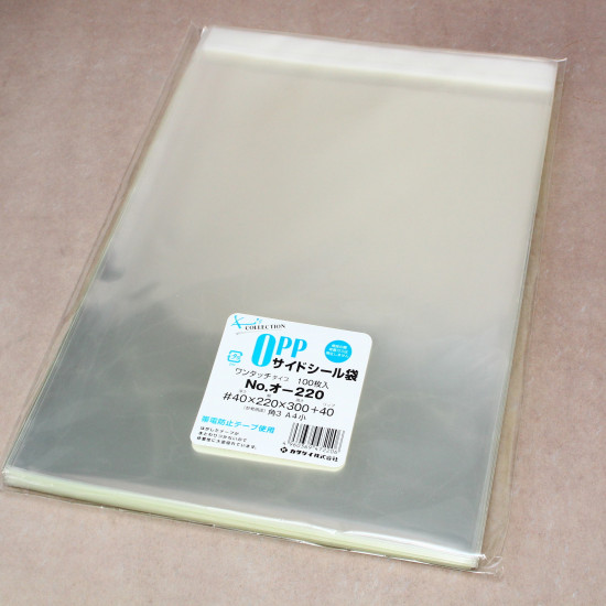 Clear OPP Plastic Sleeves - Sealable - For Books - 220 x 300