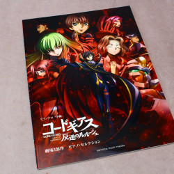 Code Geass: Lelouch Of The Rebellion Film Trilogy Piano Collection