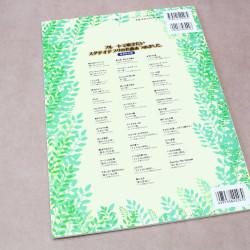 Studio Ghibli - Flute Solo Music Score Book plus 2 CDs