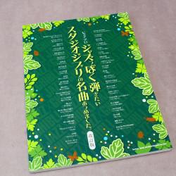 Studio Ghibli - Jazz Style Piano Solo Music Score Book
