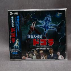 Dogora the Space Monster - Original Soundtrack