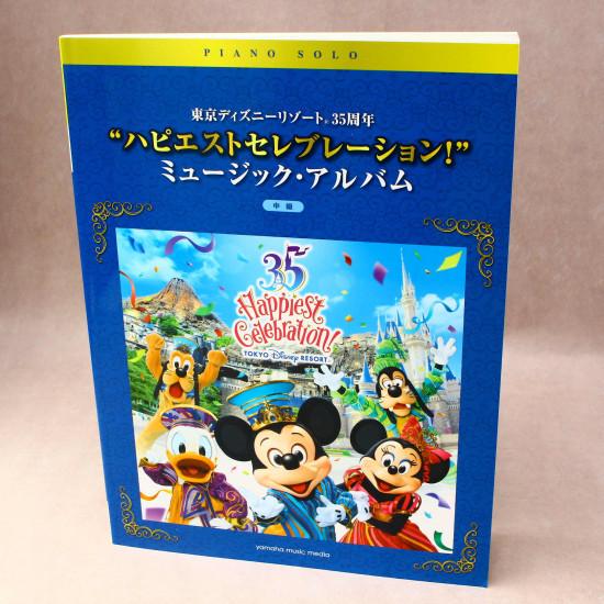 Tokyo Disneyland 35 Years Selection - Piano Solo Music Score
