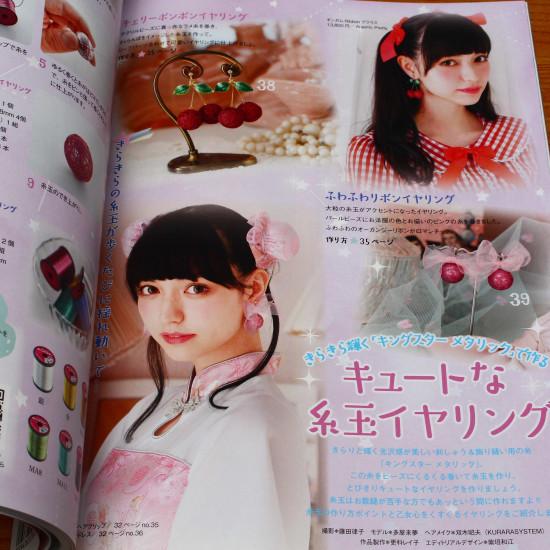 Book of Girls Sewing 13 - Handmade Gothic Lolita Fashion