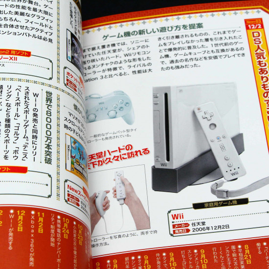 30-Year History of Japanese Game Consoles 1989-2018