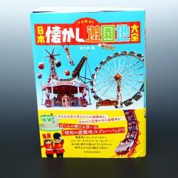 Japan Nostalgia Amusement Parks