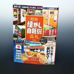 Old Showa Vending Machines
