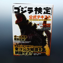 Godzilla Kentei - Official Textbook