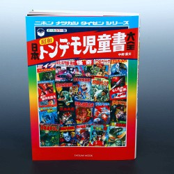 Encyclopedia of Creepy Children's Books of the Late Showa