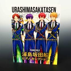 Urashimasakatasen Piano Selection - Piano Solo Music Score Book