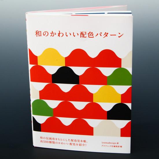 Japanese Cute Color Schemes - iyamadesign
