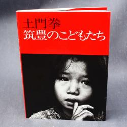 Ken Domon - Chikuhō no Kodomotachi / The Children of Chikuho
