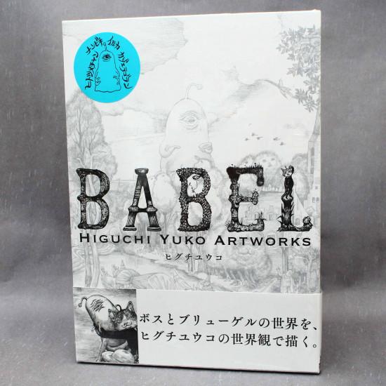 Babel: Yuko Higuchi Artworks - Regular Edition