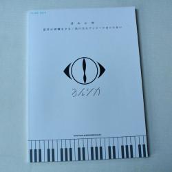 Yorushika - Natsukasa / Makeinu - Piano Solo Arranged Score Book