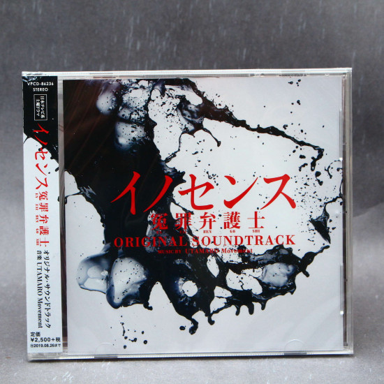 Innocence, Fight Against False Charges - Original Soundtrack