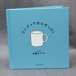 Studio Nendo - Sato Oki - What is the Cup?